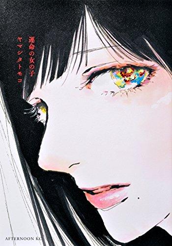 Nueva licencia Ediciones Tomodomo: Predestinada de Tomoko Yamashita
