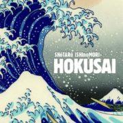 Hokusai, de Shōtarō Ishinomori