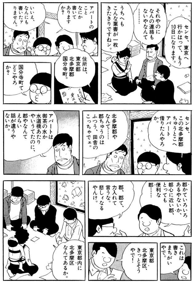 Los locos del gekiga, de Masahiko Matsumoto